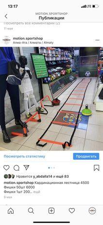 Фишки тренировочные для футбола в Алматы