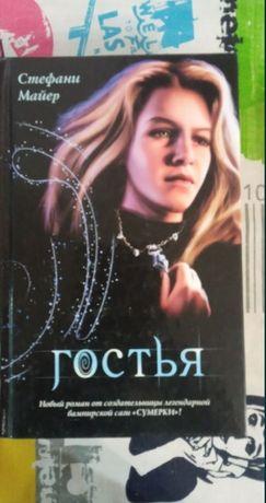 "Книга ""Гостья"". Стефана Майер"