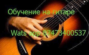 Уроки гитары online