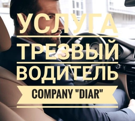 """Трезвый водитель company """"DiAR"""" 24/7"""