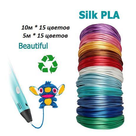 10м*15, PLA Silk (шёлк) 3D пластик для 3Д ручки