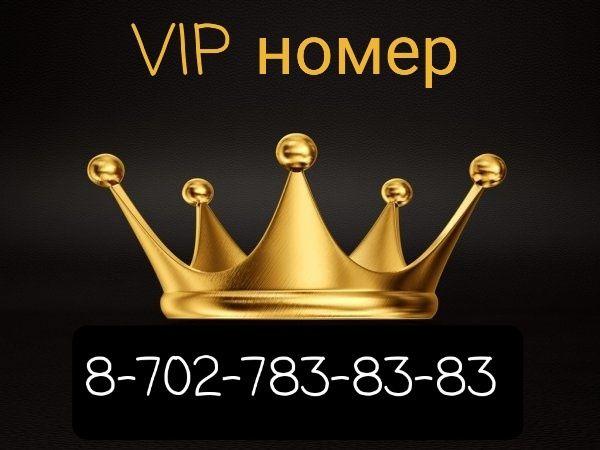 Срочно продам VIP номер‼️