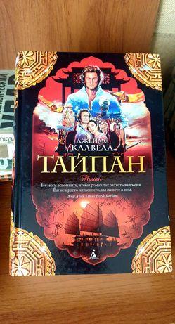 Книга рассказ Тайпан
