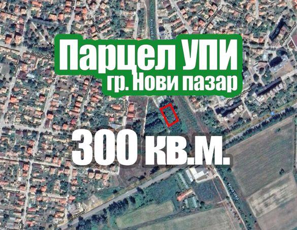 Парцел за строеж на еднофамилна къща 300 кв.м. в гр. Нови пазар