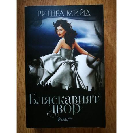 "Книга ""Бляскавият двор"" на Ришел Мийд"