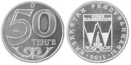 Монета Усть-Каменогорск из серии Города Казахстана 50 тенге