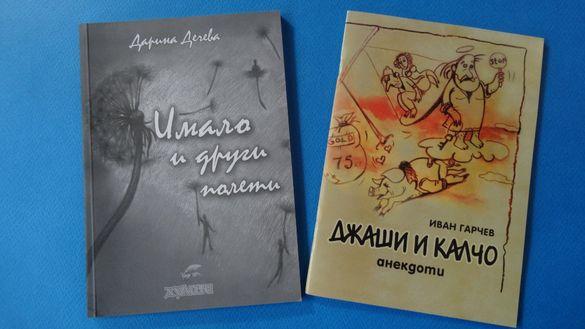 """Поезия """"Имало и други полети""""+ПОДАРЪК-анекдоти-""""Джаши и Калчо"""""""