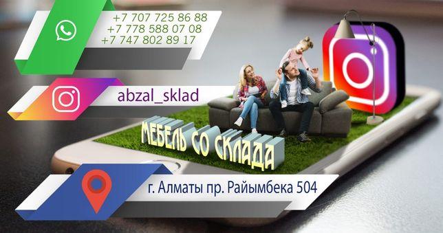 Мебель со склада самые НИЗКИЕ ЦЕНЫ ПО ВСЕМУ КАЗАХСТАНУ!!!