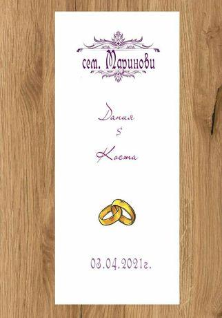 Сватбено платно с имена на младоженците