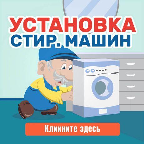 Установка стиральных машин водонагревателей смесителей
