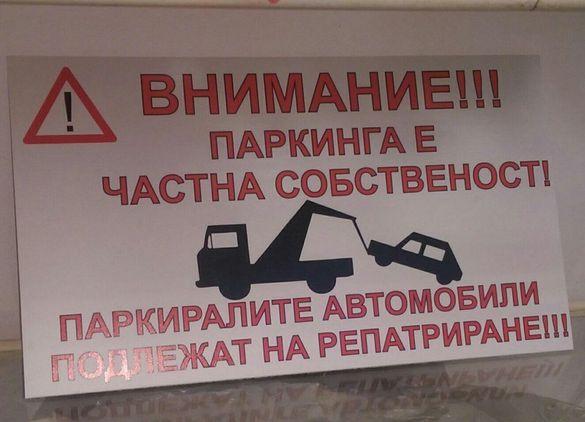 """Продавам табели """"Паркирането забранено-Частен паркинг"""""""