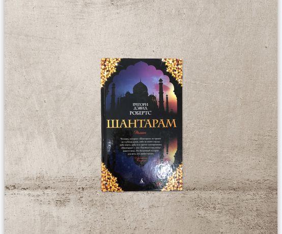 Книга «Шантарам»
