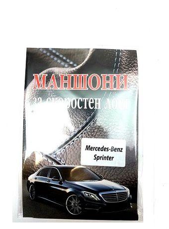 Маншон за скоростен лост Mercedes Sprinter