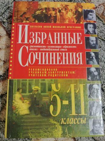 Сборник сочинений.