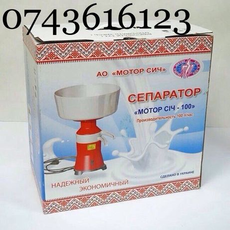 Separator electric de lapte si smantana. (metalic).