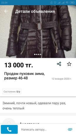 Продам женский пуховик