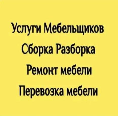 Сборка Разборка Мебели Услуги Мебельщика Плотник