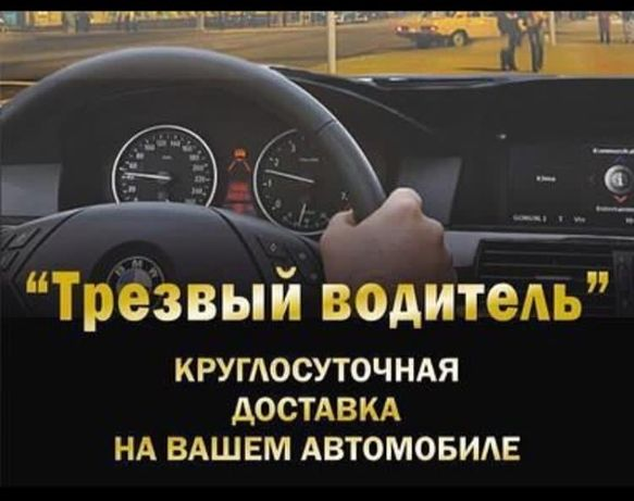 От 2000 Трезвый водитель
