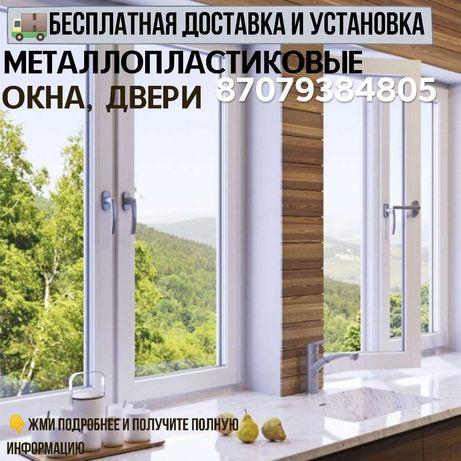 окно у нас низкие цены! Пластиковые и алюминий окна двери