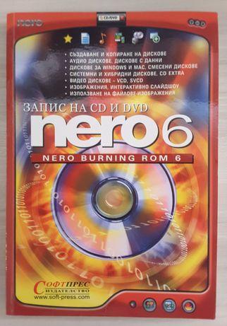 Книга за работа с програмата Nero6