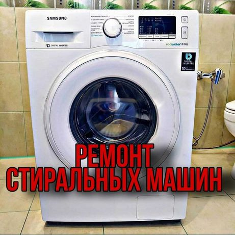 Не дорогой ремонт стиральных и посудомоечных машин автомат на дому
