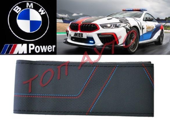 Калъф Волан за Шиене BMW ///Mpower БМВ