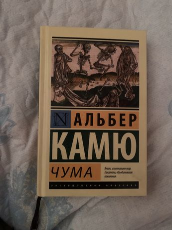 Продам книгу Альбер Камю «чума»