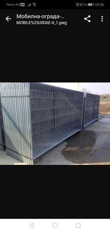 Строителна ограда