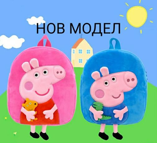 Детска раница на Пепа Пиг и Джордж плюшени Peppa pig George