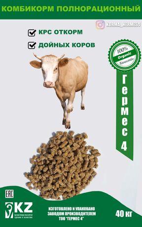Комбикорм Для Откорма и Молочного КРС, Лошади, МРС