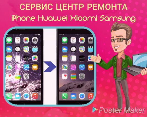 Ремонт телефонов Xiaomi Huawei iPhone X Samsung Замена стекла, дисплей
