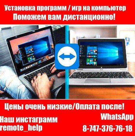 установка программ игры офис антивирус photoshop autocad 3dmax на пк