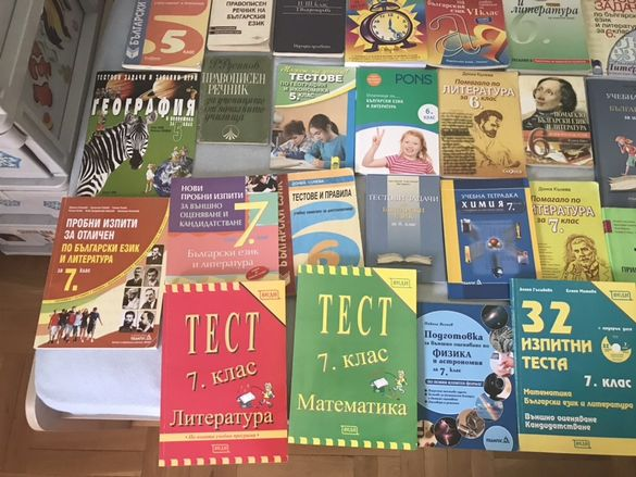 Тестове, материали за подготовка за 5,7 ми клас и Външно оценяване