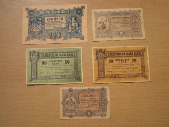 Най старите банкноти на България Злато и Сребро