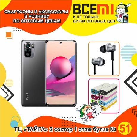 BCEMI Xiaomi Redmi Note 10S (ТЦ ТАЙГА, 2 крыльцо, 1-этаж, 51 бутик)