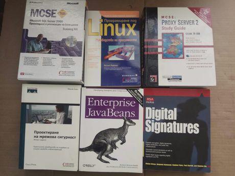 Продавам книги за компютри,Linux