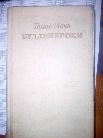 Книги Томас Манн (Paul Thomas Mann) - Будденброки