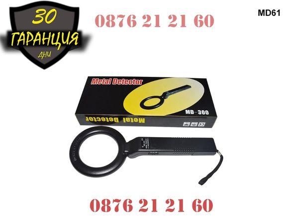 Металдетектор Ръчен Метал Детектор Охранителен Металотърсач За Оръжие