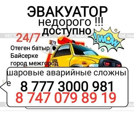 Эвакуатор в Байсерке Область Алматы Капшагай Жетыген Жалгамыс Али Арна