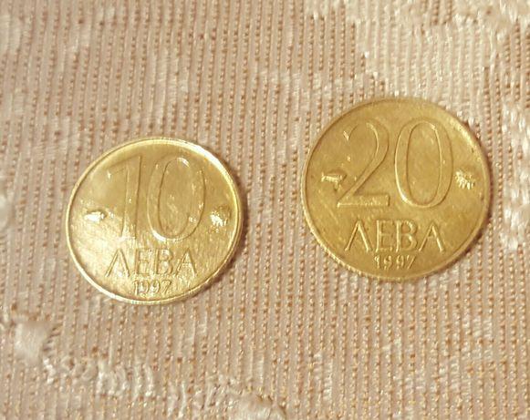 Монети-10лв и 20лева от 1997г.