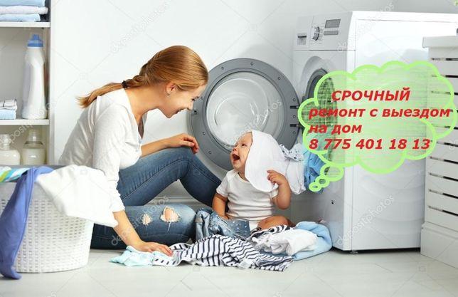 Ремонт стиральных и посудомоечных машин с выездом на объект