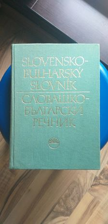 Словашко/Български речник
