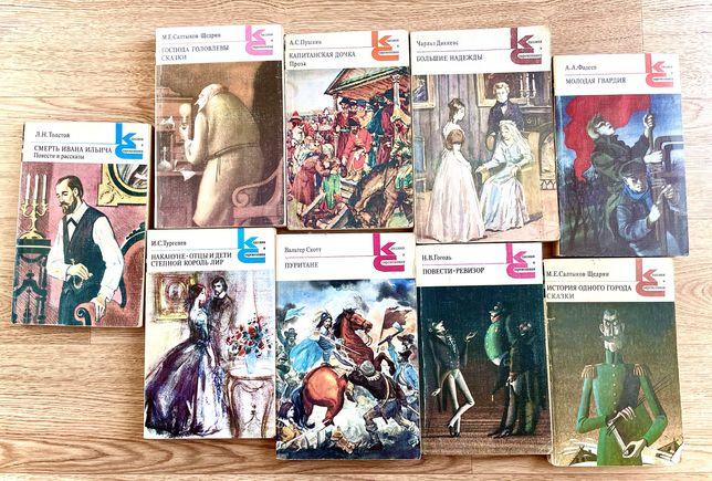 Серия книг 9 штук Классики и современники, только полностью!!!