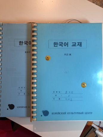 Учебник по корейскому