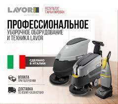 ПОКУПАЙ! Поломоечная машина для узких мест.Lavor Free Evo 50E (ИТАЛИЯ)