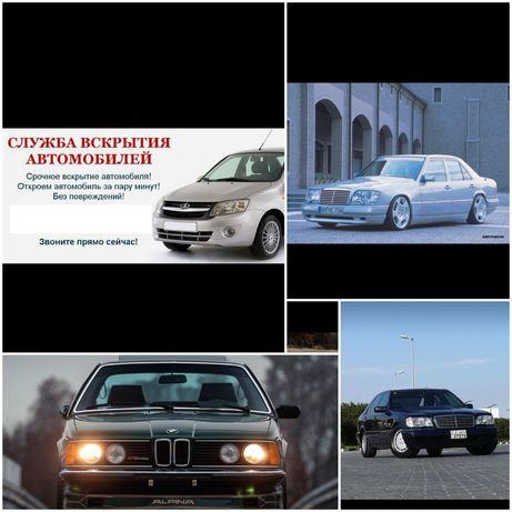 Вскрытие авто/замков/машин автомобилей открыть машину авто медвежатник