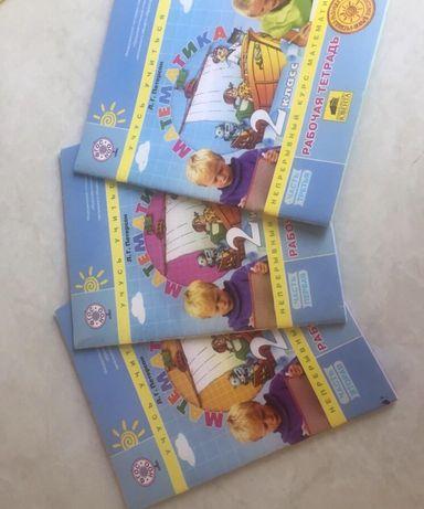 Комплект по математике за 2 класс