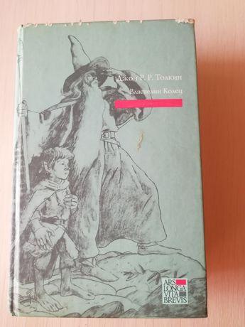 """Книга """"Властелин Колец""""  Джон Р. Р. Толкин"""