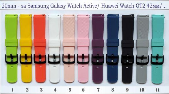 Силиконови каишки - 20мм, съвместими с Huawei Watch GT2 /42мм/