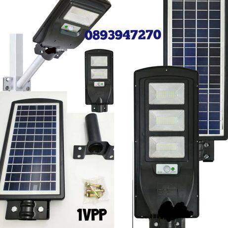 Улични градински LED соларни лампи с датчик за движение 45/90/135W
